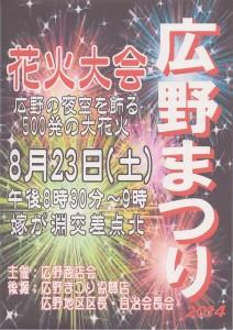 2014広野まつり 001